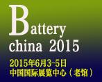 2015��ʮ�����й��ʵ�ز�Ʒ��ԭ�����ϡ����������е�豸չʾ���ᣨBattery China 2015��