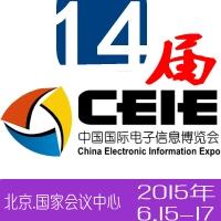 2015��14���й�(����)������Ϣ��ҵ������(CEIE)