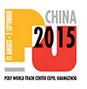 2015��ʮ����й��ʾ۰���չ����PU China 2015
