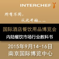 2015�׽��ʾƵ������Ʒ������ INTERCHEF