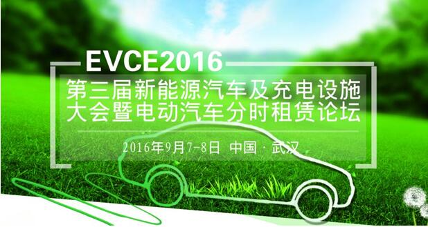 EVCE2016第三届新能源汽车及充电设施大会即将召开 政企同台共谋发展